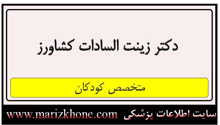 دکتر زینت السادات کشاورز