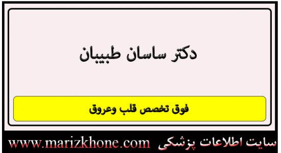 آدرس و تلفن دکتر ساسان طبیبان