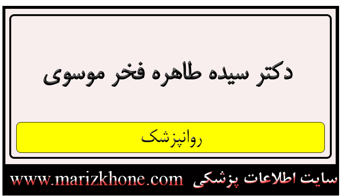 دکتر سیده طاهره فخر موسوی