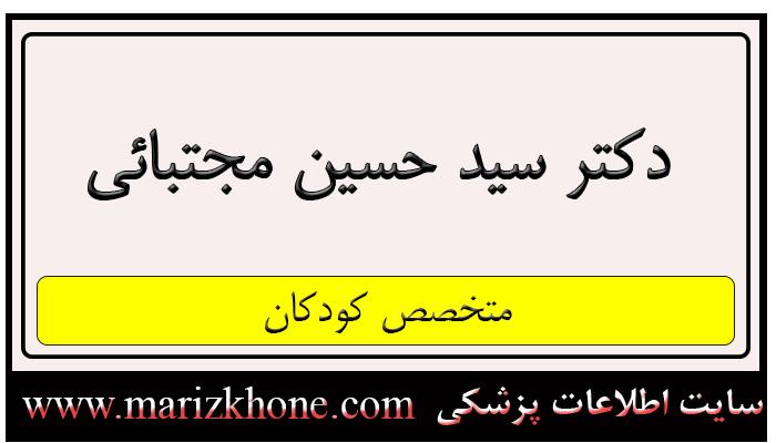 آدرس و تلفن دکتر سید حسین مجتبائی