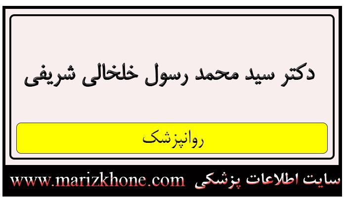 آدرس و تلفن دکتر سید محمد رسول خلخالی شریفی