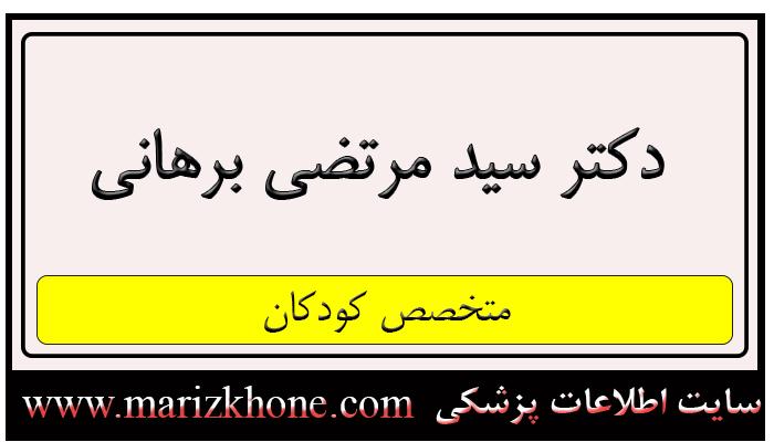 آدرس و تلفن دکتر سید مرتضی برهانی