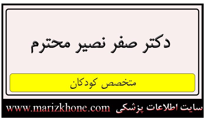 دکتر صفر نصیر محترم