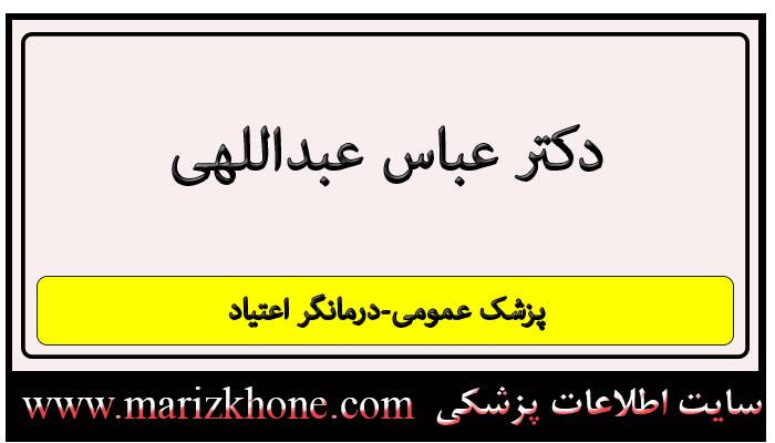 آدرس و تلفن دکتر عباس عبداللهی