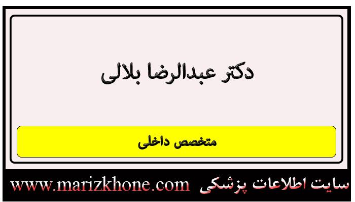 آدرس و تلفن دکتر عبدالرضا بلالی