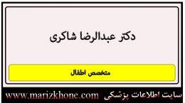 دکتر عبدالرضا شاكری