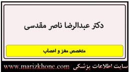 آدرس و تلفن دکتر عبدالرضا ناصر مقدسی