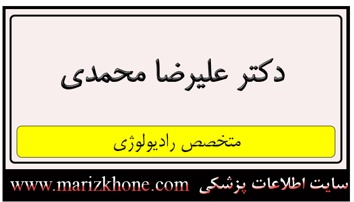 دکتر علیرضا محمدی