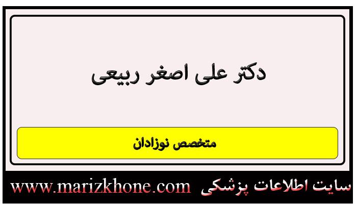 آدرس و تلفن دکتر علی اصغر ربیعی