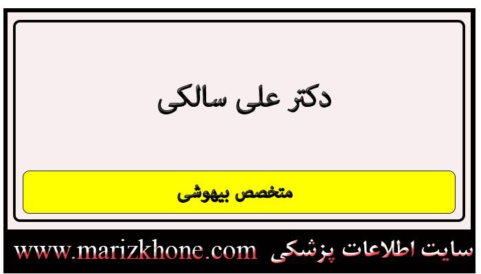 آدرس و تلفن دکتر علی سالكی