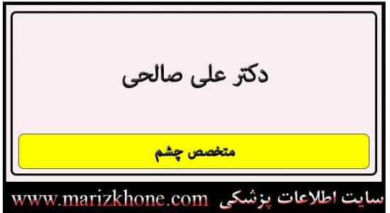 آدرس و تلفن دکتر علی صالحی
