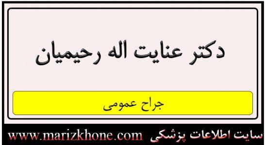 آدرس و تلفن دکتر عنایت اله رحیمیان
