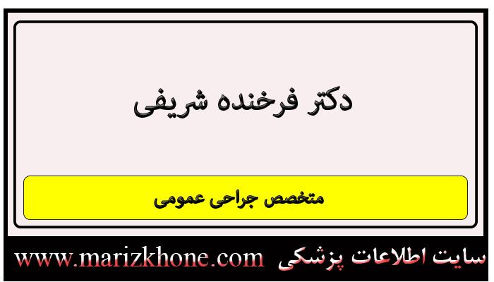 آدرس و تلفن دکتر فرخنده شریفی