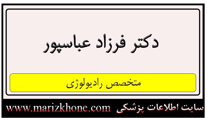 آدرس و تلفن دکتر فرزاد عباسپور