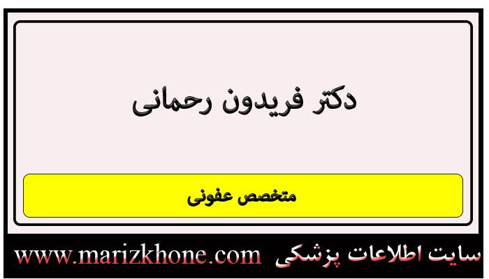 آدرس و تلفن دکتر فریدون رحمانی