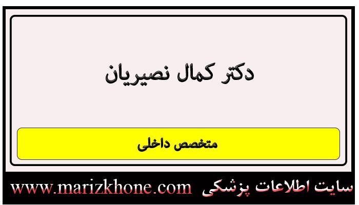 آدرس و تلفن دکتر كمال نصیریان
