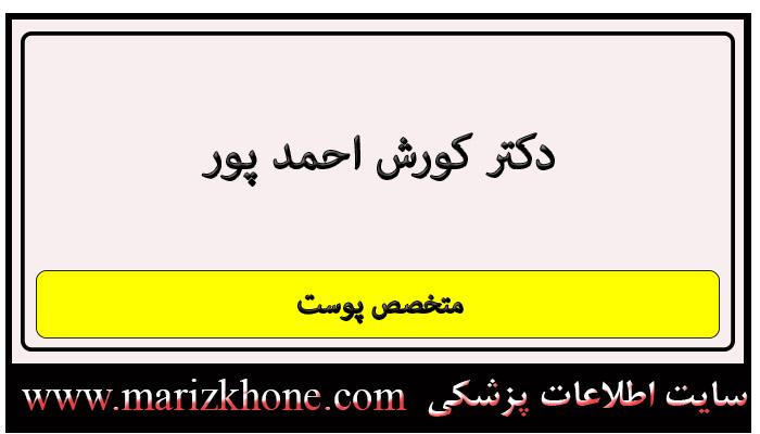آدرس و تلفن دکتر كورش احمد پور