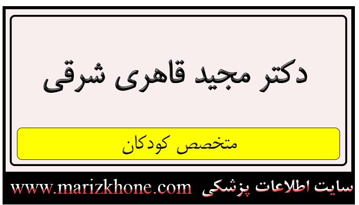 دکتر مجید قاهری شرقی
