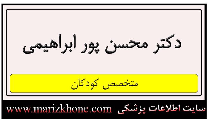آدرس و تلفن دکتر محسن پور ابراهیمی