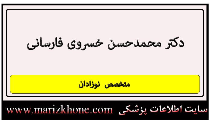 آدرس و تلفن دکتر محمدحسن خسروی فارسانی