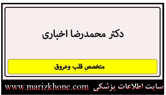 آدرس و تلفن دکتر محمدرضا اخباری