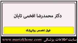 آدرس و تلفن دکتر محمدرضا افخمی تابان