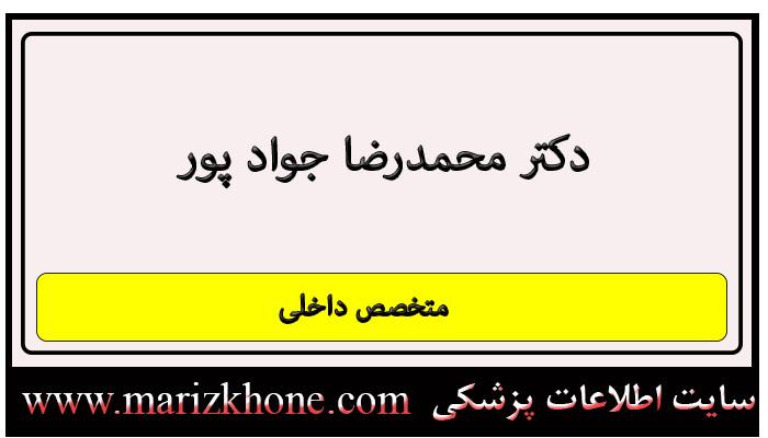 آدرس و تلفن دکتر محمدرضا جواد پور