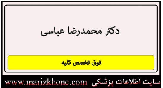 آدرس و تلفن دکتر محمدرضا عباسی