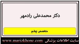 آدرس و تلفن دکتر محمدعلی رادمهر