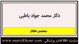 آدرس و تلفن دکتر محمد جواد باطبی