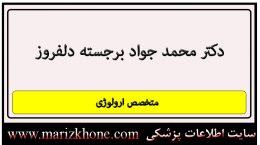 آدرس و تلفن دکتر محمد جواد برجسته دلفروز