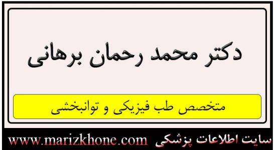 آدرس و تلفن دکتر محمد رحمان برهانی
