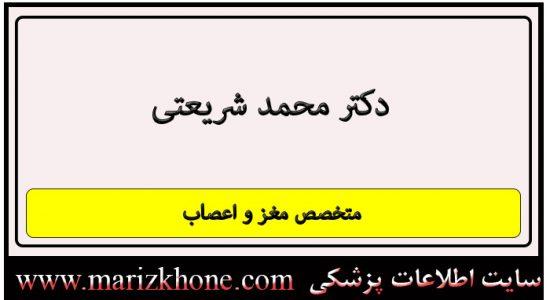 آدرس و تلفن دکتر محمد شریعتی