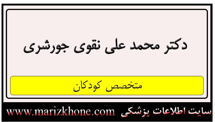 آدرس و تلفن دکتر محمد علی نقوی جورشری