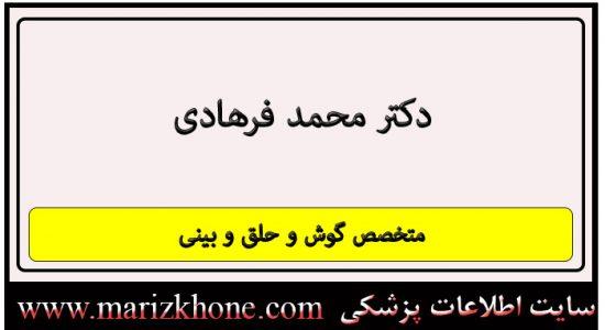 آدرس و تلفن دکتر محمد فرهادی
