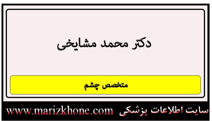 آدرس و تلفن دکتر محمد مشایخی