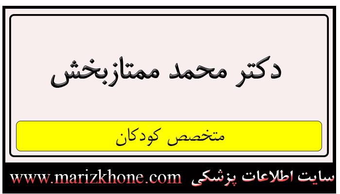 دکتر محمد ممتازبخش