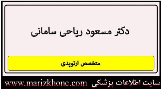 آدرس و تلفن دکتر مسعود ریاحی سامانی