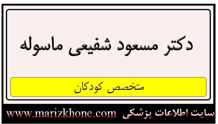 آدرس و تلفن دکتر مسعود شفیعی ماسوله