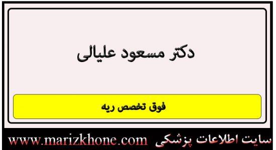 آدرس و تلفن دکتر مسعود علیالی