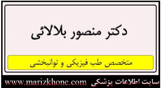 آدرس و تلفن دکتر منصور بلالائی