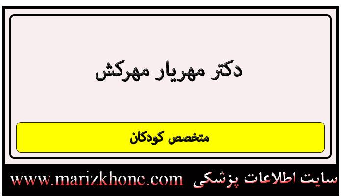 آدرس و تلفن دکتر مهریار مهركش