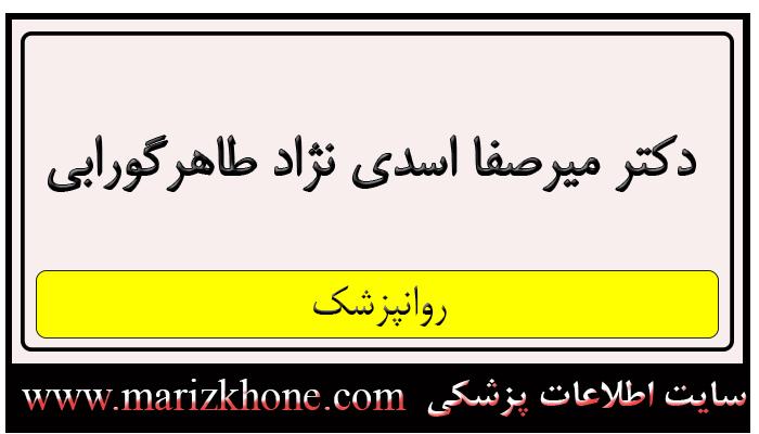دکتر میرصفا اسدی نژاد طاهرگورابی
