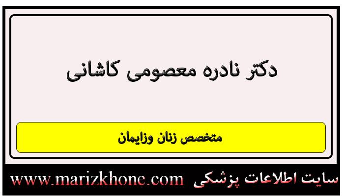آدرس و تلفن دکتر نادره معصومی كاشانی