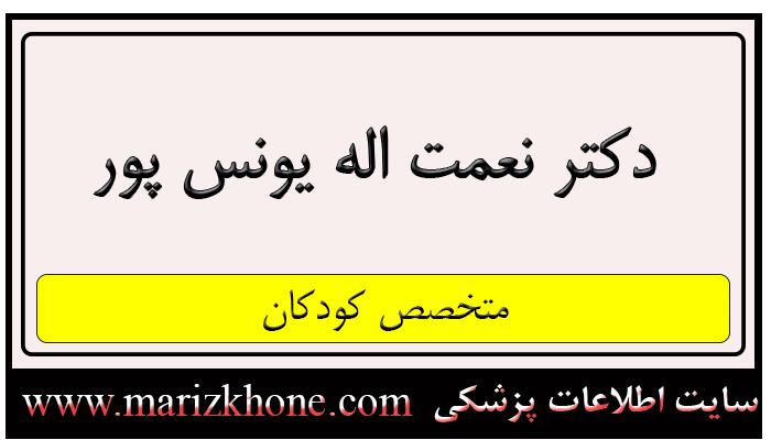 دکتر نعمت اله یونس پور
