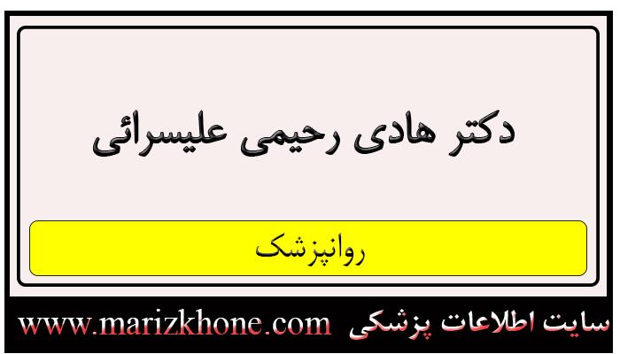 آدرس و تلفن دکتر هادی رحیمی علیسرائی