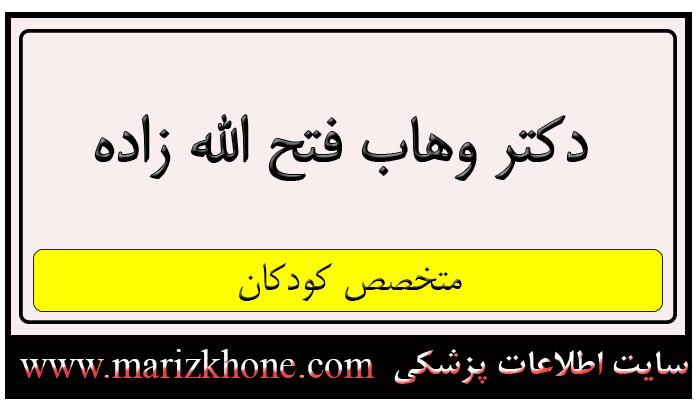آدرس و تلفن دکتر وهاب فتح الله زاده
