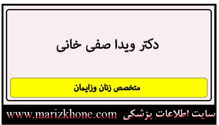 آدرس و تلفن دکتر ویدا صفی خانی