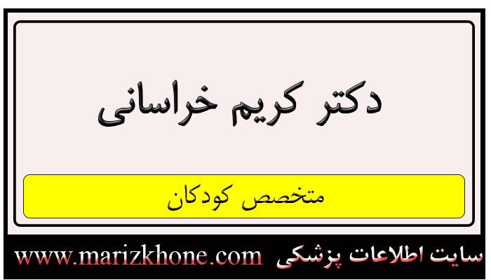 آدرس و تلفن دکتر کریم خراسانی