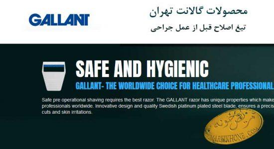 محصولات گالانت تهران